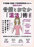 子宮筋腫・内膜症・子宮頸部異形成を遠ざける 女性のための骨盤とおなか「温活」術 (わかさ夢MOOK 83)