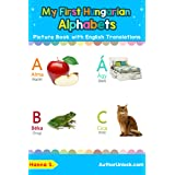 My First Hungarian Alphabets Picture Book with English Translations: Bilingual Early Learning & Easy Teaching Hungarian Books