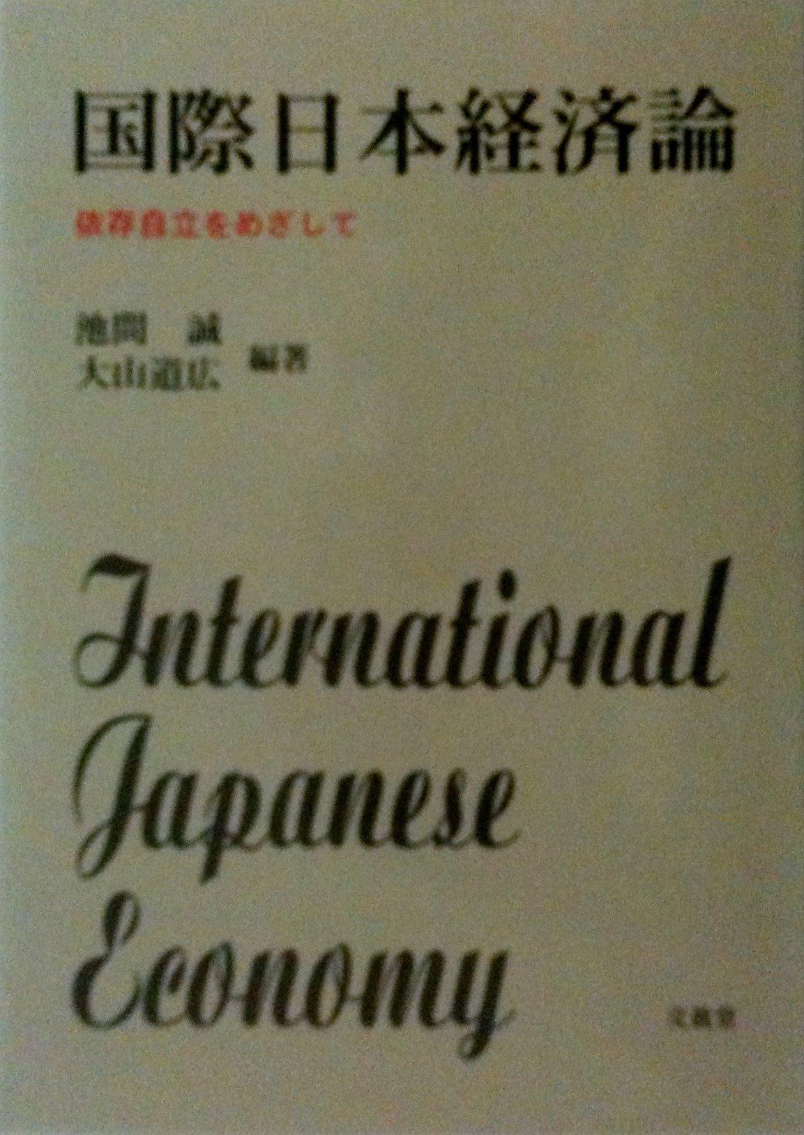 国際日本経済論   池間 誠, 大山...