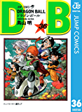 DRAGON BALL モノクロ版 36 (ジャンプコミックスDIGITAL)
