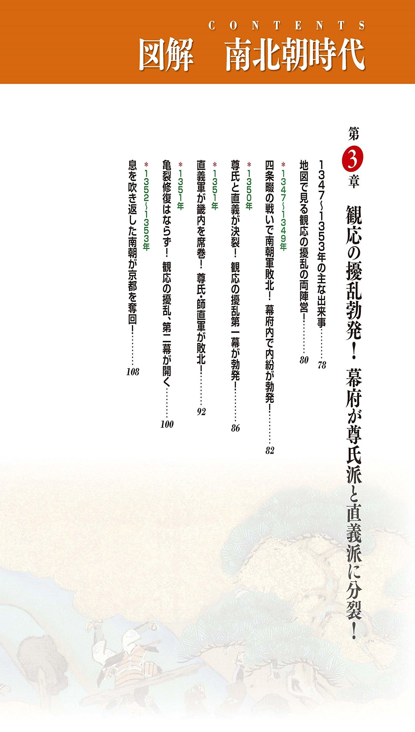 図解 観応の擾乱と南北朝動乱 ([...