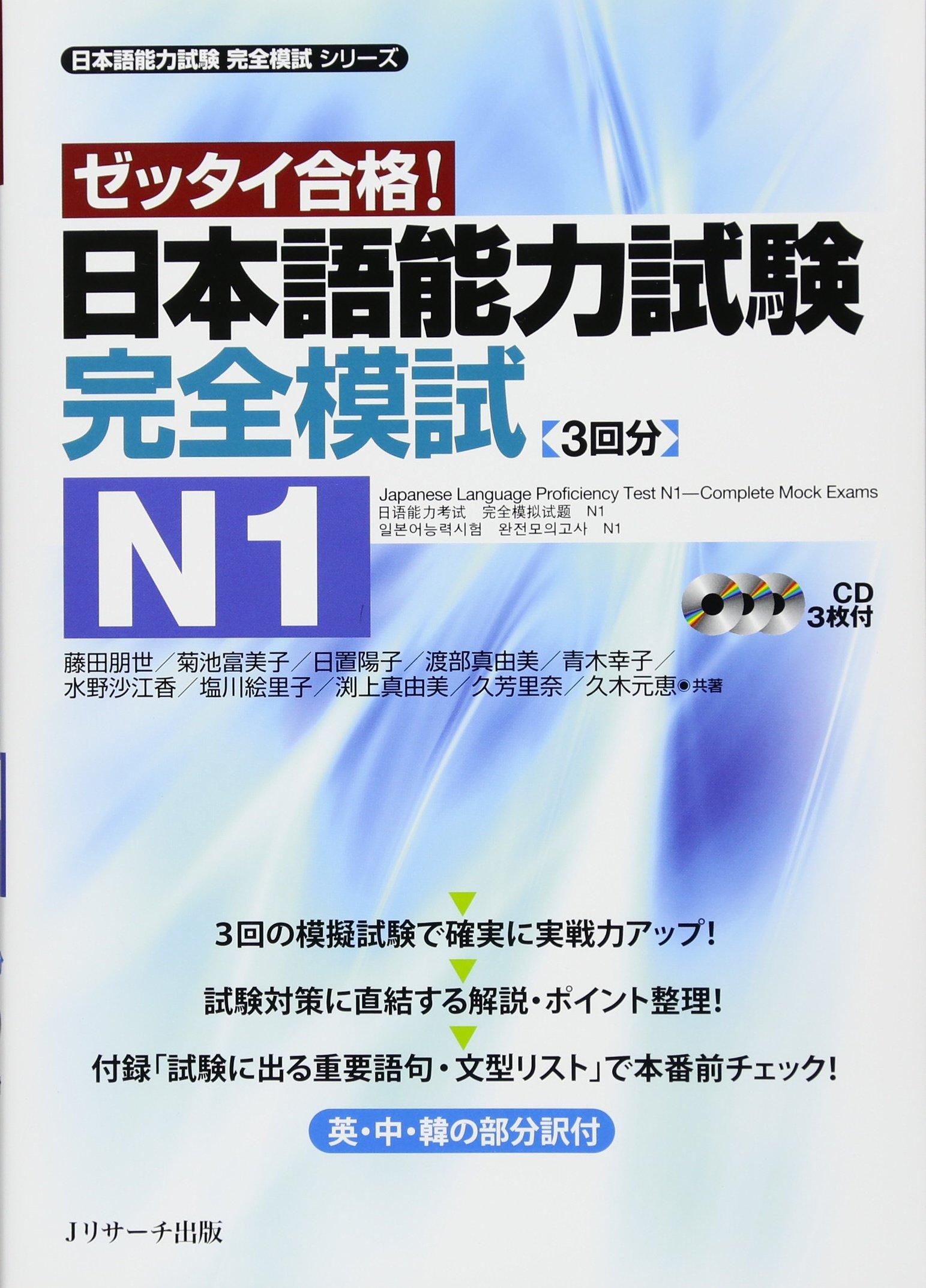 日本 語 能力 試験