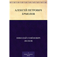 Алексей Петрович Ермолов (Russian Edition)