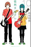 徒然チルドレン(10) (週刊少年マガジンコミックス)