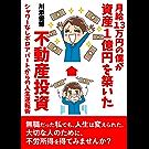 月給13万円の僕が資産1億円を築いた不動産投資 〜シャワーなしボロアパートからの人生逆転術〜