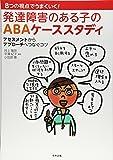 8つの視点でうまくいく!発達障害のある子のABAケーススタディ―アセスメントからアプローチへつなぐコツ