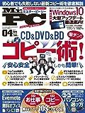 Mr.PC(ミスターピーシー) 2017年 04 月号 [雑誌]