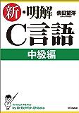 新・明解C言語中級編