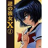 謎の彼女X (期間限定版) 全6巻セット [マーケットプレイス Blu-rayセット]