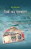 Science of Money (Hindi Edition)