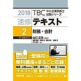 速修テキスト〈2〉財務・会計〈2018年版〉 ((別冊)テーマ別過去問集・択一問題付 TBC中小企業診断士試験シリーズ)