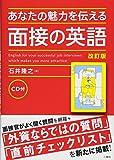 CD付 あなたの魅力を伝える面接の英語 改訂版