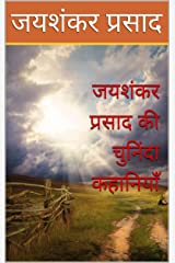 Selected Stories of Jaishankar Prasad (Hindi Edition) Kindle Edition