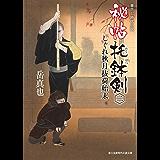 戦国艶将伝 (時代小説文庫)