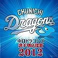 中日ドラゴンズ選手別応援歌 2012