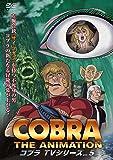 コブラ・ジ・アニメーション TVシリーズ 2010(新シリーズ) VOL.5 [DVD]