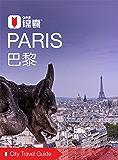 穷游锦囊:巴黎