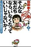 齋藤孝のガツンと一発文庫 第2巻 そんな友だちなら、いなくたっていいじゃないか! たった3分で友だちができる魔法のマップ