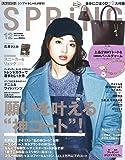 SPRiNG(スプリング) 2016年 12 月号