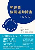 発達性協調運動障害[DCD]: 不器用さのある子どもの理解と支援