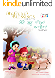 My Guru's Blessings, Book Eleven: Bilingual - English and Punjabi (Satkar Kids 11)