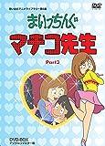 想い出のアニメライブラリー 第6集 まいっちんぐマチコ先生 DVD-BOX PART3 デジタルリマスター版