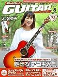 Go ! Go ! GUITAR (ギター) 2018年8月号