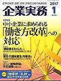 企業実務 2017年1月号 (2016-12-25) [雑誌]
