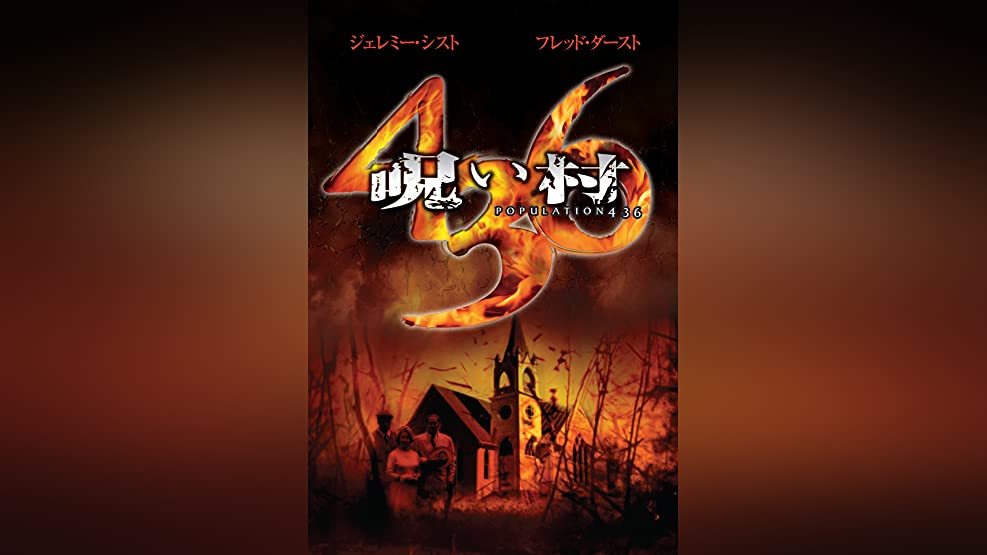 呪い村436 (字幕版)