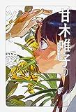 甘木唯子のツノと愛 (ビームコミックス)