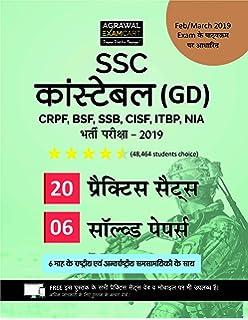 Buy SSC: Constable (GD) CAPFs (ITBPF/CISF/CRPF/BSF/SSB), NIA, SSF