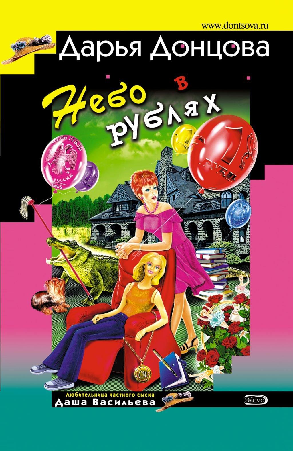Nebo v rubljah: Ljubitel'nica chastnogo syska Dasha Vasil'eva #26 (Russian Edition) PDF
