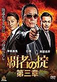 覇者の掟 第三章 [DVD]