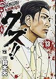 クズ!!~アナザークローズ九頭神竜男~ 13 (ヤングチャンピオンコミックス)