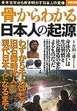 骨からわかる日本人の起源 (別冊宝島 2411)
