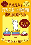 平成31/01年 栢木先生のITパスポート教室準拠 書き込み式ドリル