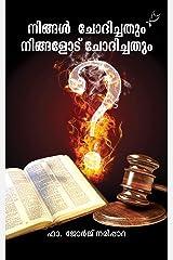 Ningal Chodichathum Ningalodu Chodichathum: നിങ്ങൾ ചോദിച്ചതും നിങ്ങളോട് ചോദിച്ചതും (Malayalam Edition) Kindle Edition