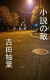 柚葉通言Ⅳ 小説の敵