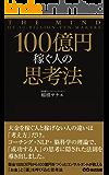 100億円稼ぐ人の思考法(あさ出版電子書籍)