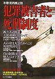 犯罪被害者と死刑制度―年報・死刑廃止〈98〉