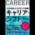 キャリア・シフト 人生戦略としてのアジア就職