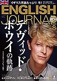 [音声DL付]ENGLISH JOURNAL (イングリッシュジャーナル) 2017年8月号 ~英語学習・英語リスニングのための月刊誌 [雑誌]