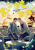 おこさまスター: 4【特典ペーパー付】 (gateauコミックス)