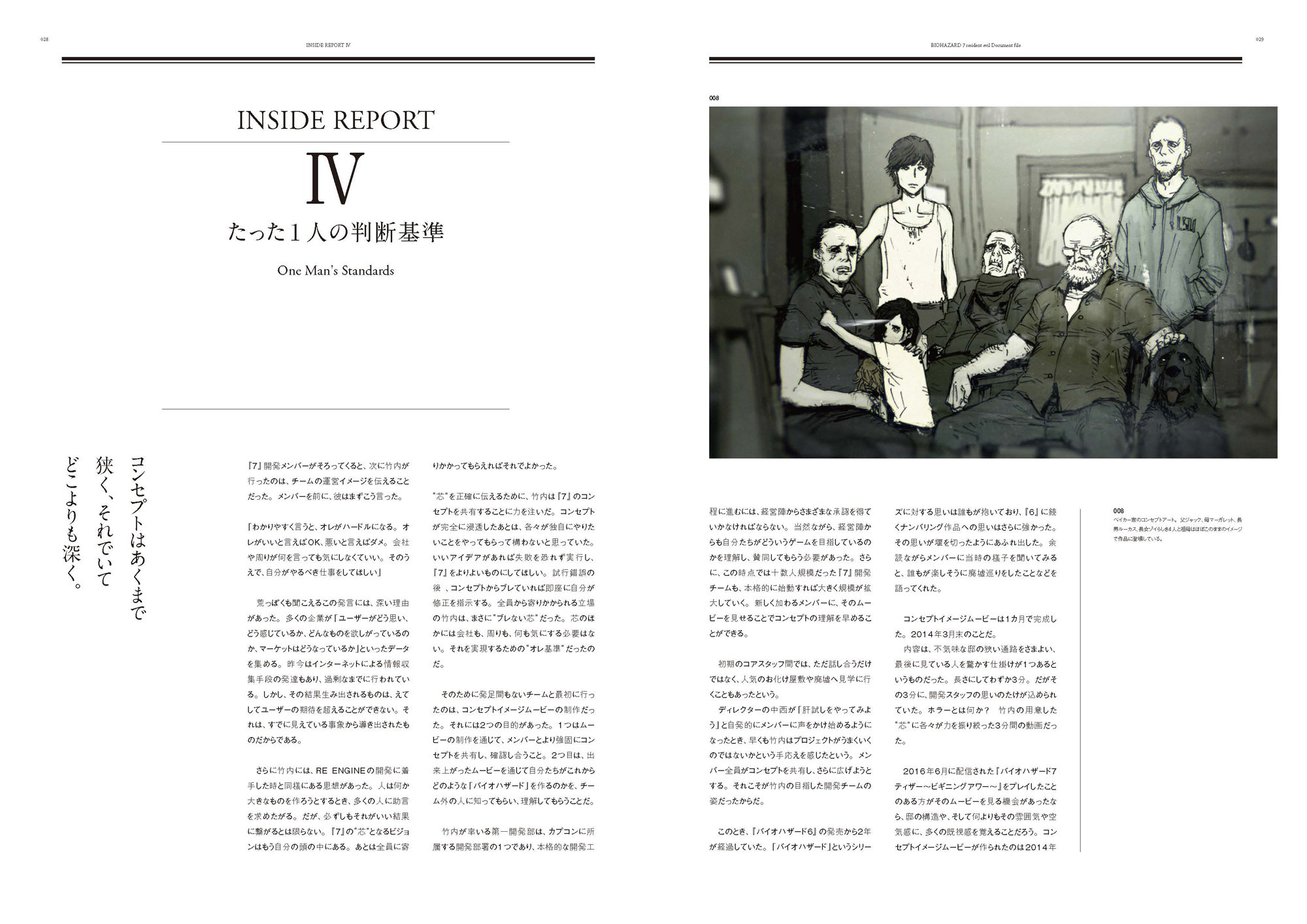 Biohazard 7 Resident Evil Document File (Printed in Japanese
