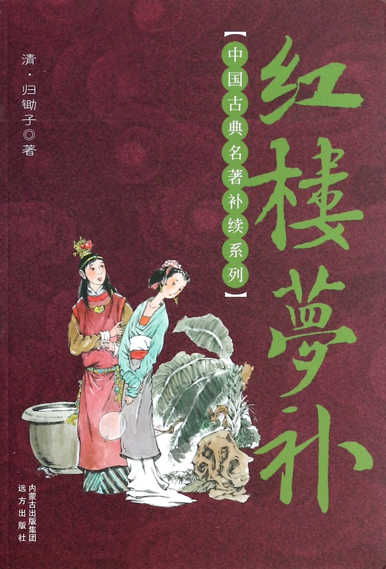 Chinese classic fill continued series: a dream of red mansions(Chinese Edition) pdf epub