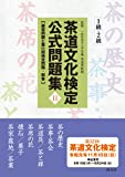 茶道文化検定公式問題集11 1級・2級 練習問題と第11回検定問題・解答