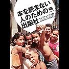 2016年度版 サンクチュアリ出版 会社案内