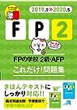 '19~'20年版 FPの学校 2級・AFP これだけ! 問題集【オリジナル予想模擬試験つき】 (ユーキャンの資格試験シリーズ)