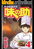 天才料理少年味の助 4