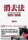 消去法シークレット・ファイル 2017-2018 (競馬王馬券攻略本シリーズ)